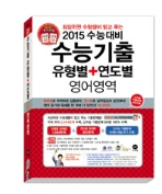 2015 수능기출 유형별+연도별 영어영역 (2015 수능 대비)