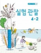 초등학교 실험관찰 4-2 (교과서)