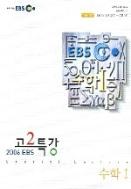EBS 고2 특강 수학 I (2006)