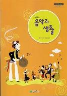 고등학교 음악과 생활 교과서 (천재교육 민은기)