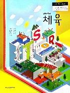 고등학교 체육 교과서 금성출판사 조송현 -2015 개정 교육과정