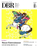 DBR No.310 동아 비즈니스 리뷰 (2020.12-1)  Dong-A Business Review December 2020 Issue 1