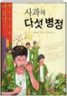 사과와 다섯 병정 - 휴이넘 논술 이문열 창작선 5 초판 2쇄