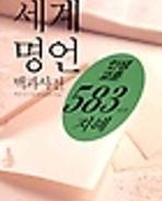 세계명언백과사전(인생교훈583가지지혜)