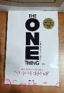 원씽(The One Thing)(리커버 특별판) =표지 상하단 연한 변색/앞표지하단 작은 얼룩/내부5페이지내외 밑줄외 양호