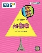 EBS 중학 예비과정 중2 사회 2 (2016년)