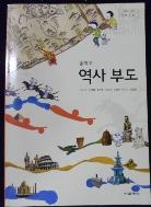 교육부 검정  -   중학교 역사 부도  /사진의 제품   ☞ 서고위치:KB 1