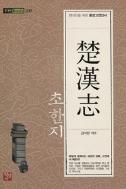 초한지 楚漢志 - 不朽 Book's 불후북스 고전 [현대인을 위한 동양고전신서]
