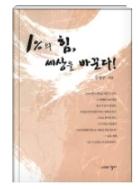 1 퍼센트의 힘 세상을 바꾼다 - 정치인인 김영주의 좋은 인연 이야기 그리고 가능성에 관한 책 초판 1쇄