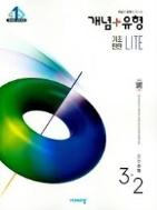 중학 수학 중3-2(2020)