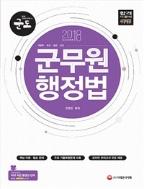 2018 군도(軍道) 군무원 행정법 (2018.05 발행)