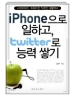iPhone으로 일하고 twitter로 능력 쌓기 - 스마트하고 트위티한 직장인 생활백서 초판 1쇄