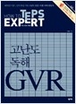 TEPS EXPERT GVR
