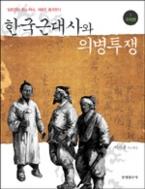 한국근대사와 의병투쟁 세트 (전4권)