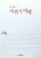 저전거 여행-김훈 에세이