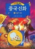만화로 보는 중국 신화 2 -신들의 전쟁