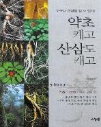 (새책수준) 약초 캐고 산삼도 캐고