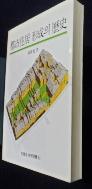 도시주거 형성의 역사(열화당 미술선서 67)  /사진의 제품  ☞ 서고위치;MW 3  *[구매하시면 품절로 표기됩니다]