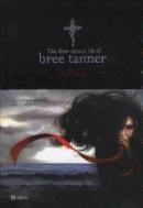 브리 태너: 트와일라잇 외전 (겉날개 없음)