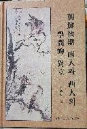 조선후기 남인과 서인의 학문적 대립 -초판-새책수준-절판된 귀한책-