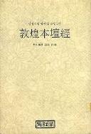 성철스님 법어집 2집 1권: 돈황본단경