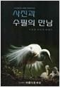 사진과 수필의 만남 / 구영웅 / 2015.02