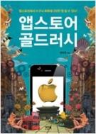 앱스토어 골드러시 / 정태훈 / 2010.06
