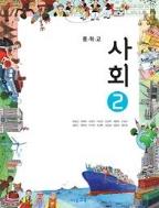 중학교 사회2 교과서-비상교육 최성길 (2009 개정 교육과정)