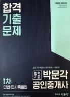 2017 박문각 공인중개사 합격기출문제 1차 민법 민사특별법★비매품★