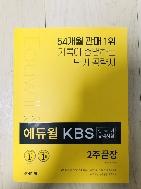 KBS 한국어능력시험 2주 끝장(2020)