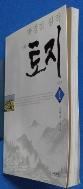 만화 토지 1 [컬러판]  /사진의 제품  ☞ 서고위치:RQ 5  * [구매하시면 품절로 표기됩니다]