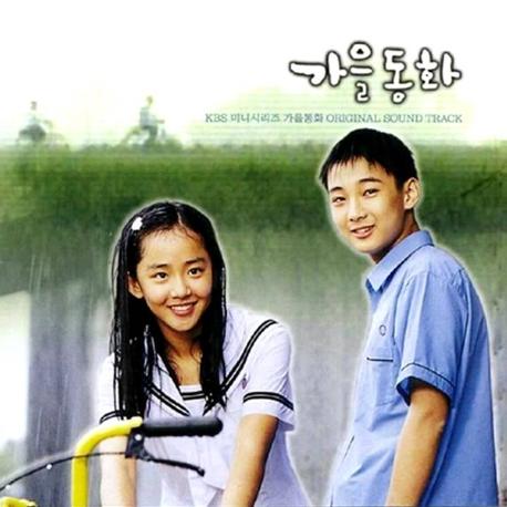 가을동화 (KBS 미니시리즈) - O.S.T.