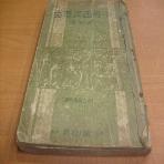중등서양역사 (1932년 정정재판) - 일본어