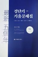 경단기 최신 5개년 기출문제집 01- 영어,한국사