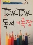 Talk Talk 독서기록장