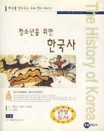 청소년을 위한 한국사