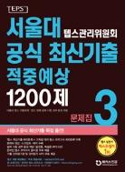 서울대 텝스 관리위원회 공식 최신기출 적중예상 1200제 문제집 3 ★부록CD없음★