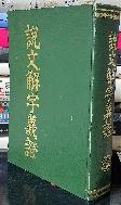 설문해자의증 -說文解字義證- 중국 부수별자전책- 하드커버-  -초판-절판된 귀한책-아래사진참조-