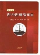 주제별 민사판례정리 Ⅲ (2012.1.1~2014.10.15)