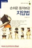 웰빙건강법6 손쉬운 동의보감 지압법 (49-2)