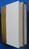 지봉집 地峯集6  (한국고전번역원 한국문집번역총서) [ Hardcover] / 사진의 제품   / 상현서림 / :☞ 서고위치:MR +1 * [구매하시면 품절로 표기됩니다]