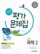 미래엔 평가문제집 중학교 과학2 (김성진) / 2015 개정 교육과정