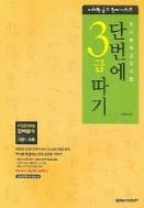 한자능력검정시험 단번에 3급 따기 초판 5쇄