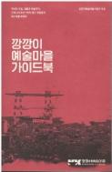 깡깡이 예술마을 가이드북
