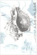현산어보를 찾아서 3:사리 밤하늘에 꽃핀 과학정신  (( 3,4,5 총3권 세트판매입니다. 다소 변색,겉표지 흠집 있슴))