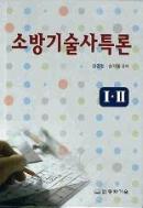 소방기술사특론 1,2 전2권