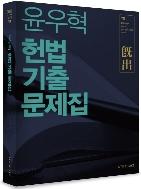 윤우혁 헌법 기출문제집 (2016,공단기 기출7급).