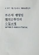 19년 3월 행시2차 예비순환강의 류준세 행정법 수업교재 (공부방법론+법률용어+핵심법률)