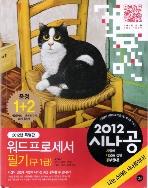 2012 시나공 워드프로세서 필기(구1급) 기출문제집 정답과 해설(별책 2권 포함)