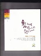 숲을 지나온 사람들에게 듣는 소중한 이야기 - 국민대학교 목요특강 (제10집)